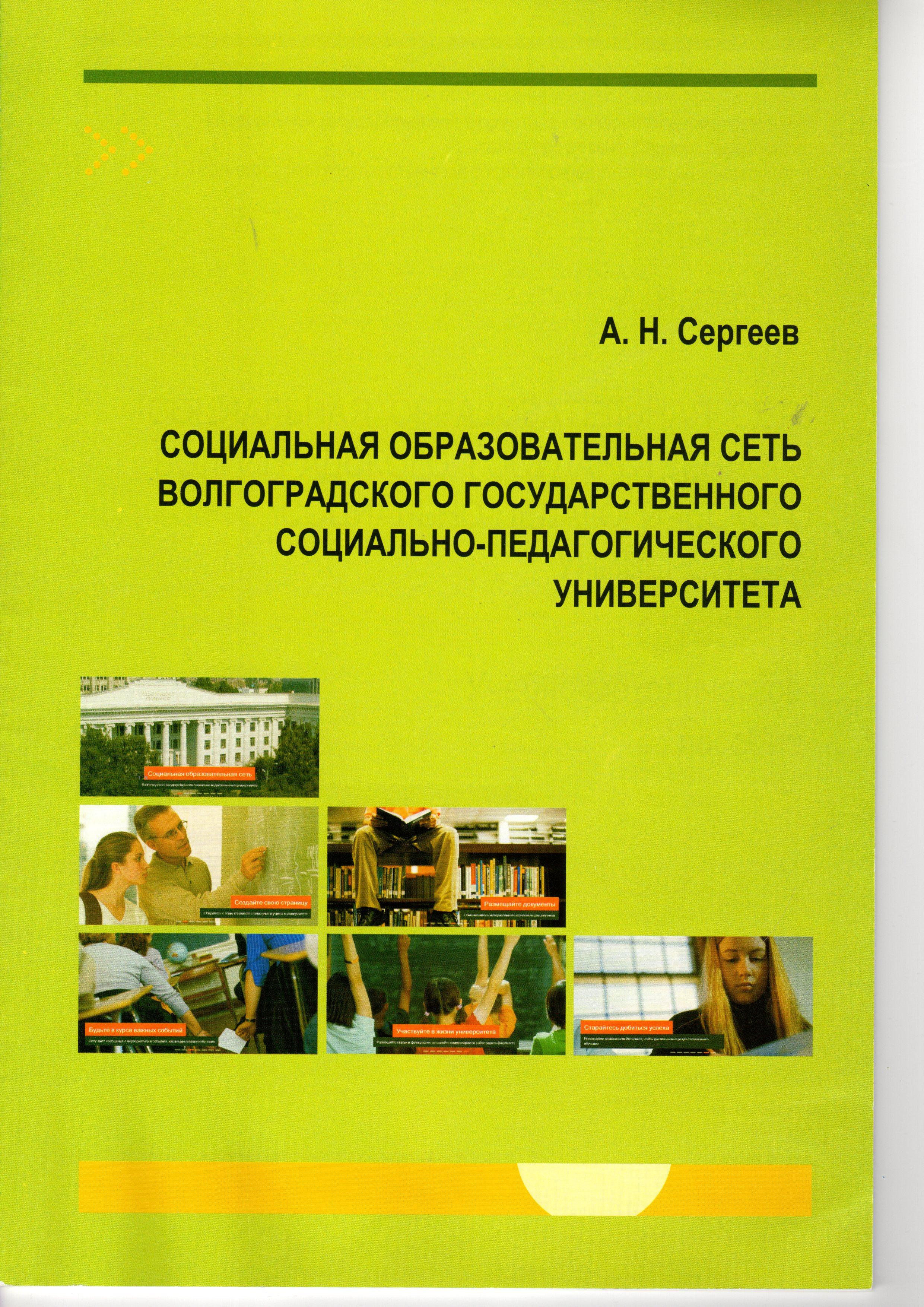 Темы курсовых работ по социальной педагогике 4 курс 4329