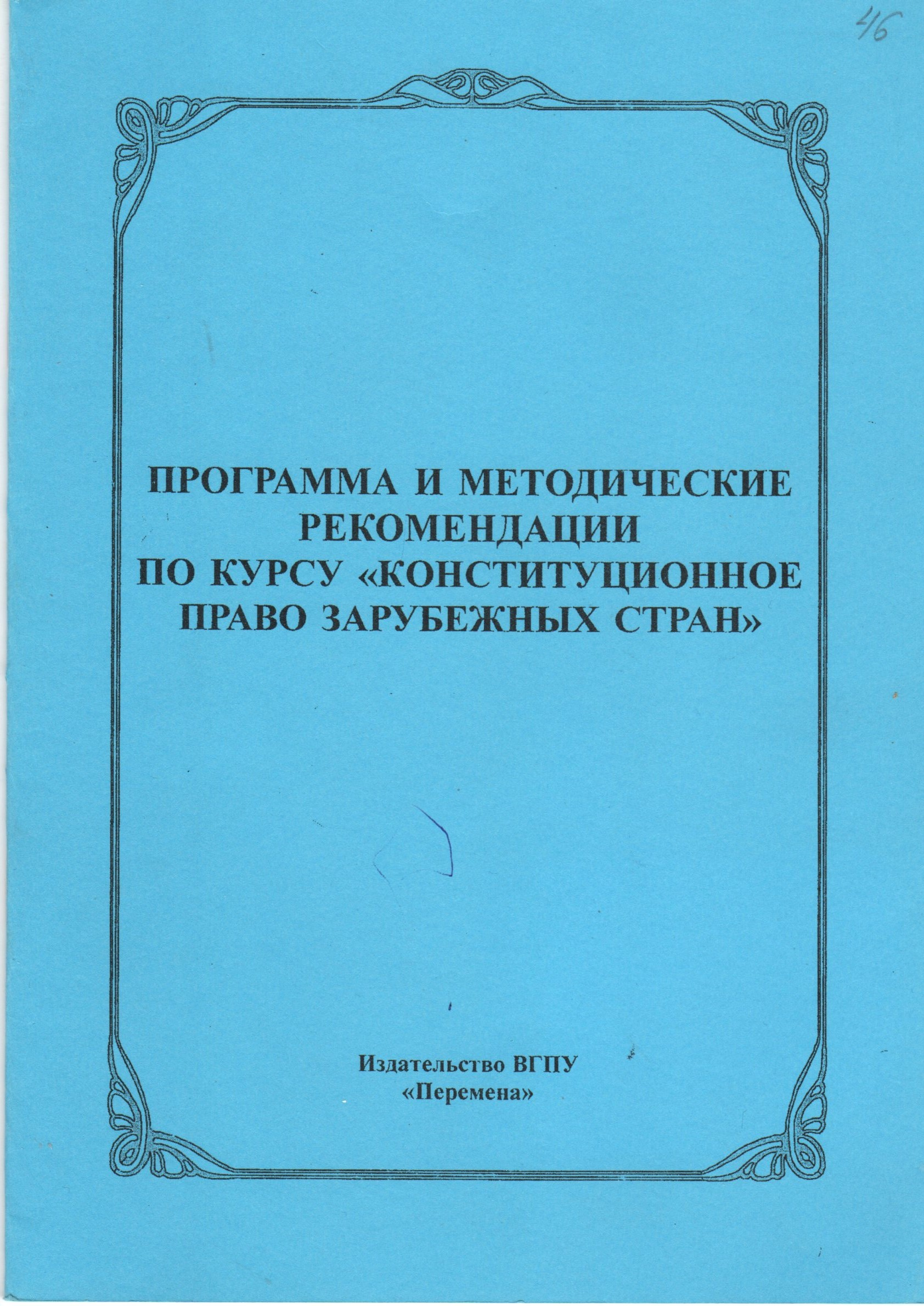 Конституционное право зарубежных стран схемы
